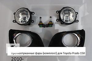 Новые Фары противотуманные Toyota Land Cruiser Prado 150