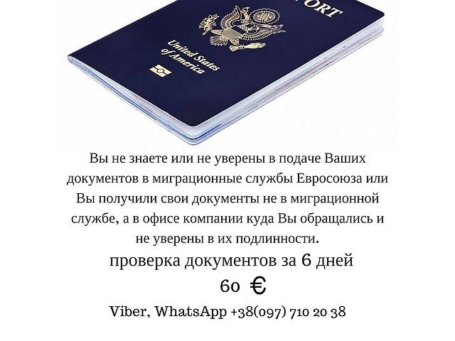 Проверка документов для иммиграции- объявление о продаже   в Украине