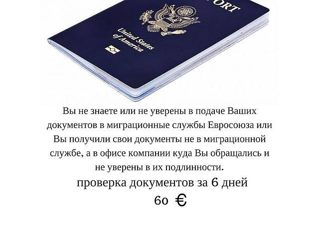 бу Проверка документов для иммиграции  в Украине