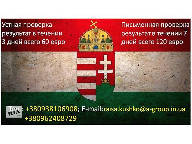 продам Проверка документов бу  в Украине