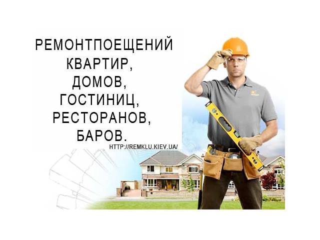 бу Проводим все ремонтные работы. в Житомире