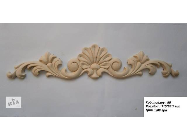 купить бу Производство мебельного декора, резьба любой сложности, цены от производителя, изменение размеров и дизайна накладок, мо в Львове