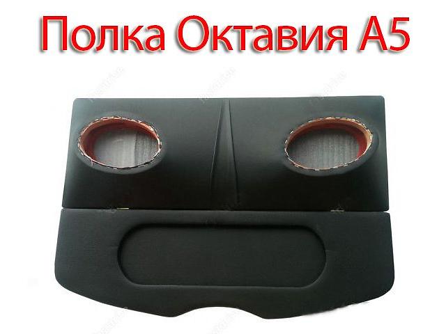 Производим Акустическую полку для авто Шкода октавия А5.- объявление о продаже  в Виннице