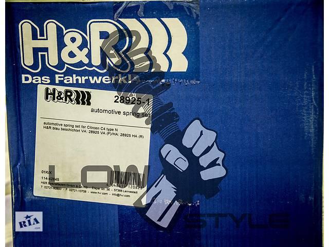 бу Пружины с занижением H&R 28925-1 на Citroen C4! Акция! в Киеве