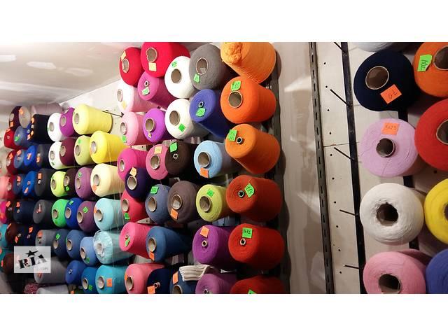 бу  Пряжа в бобинах, для ручного и машинного вязания,более 150 цветов пряжи в Харькове