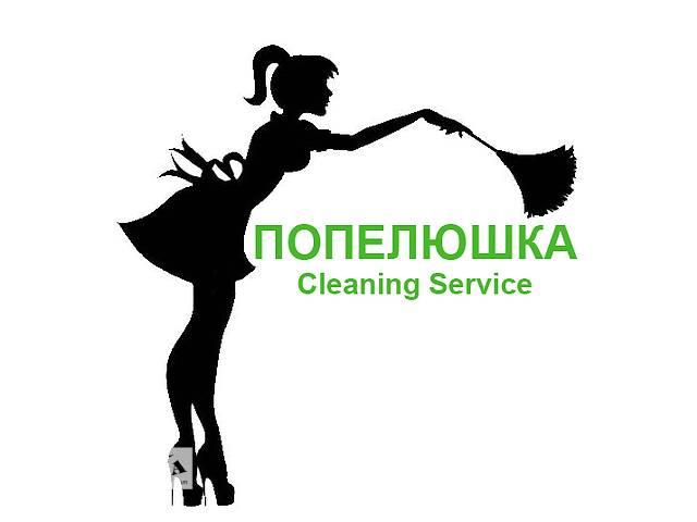 бу Уборка и профессиональное благоустройство частных домов и квартир в Киевской области