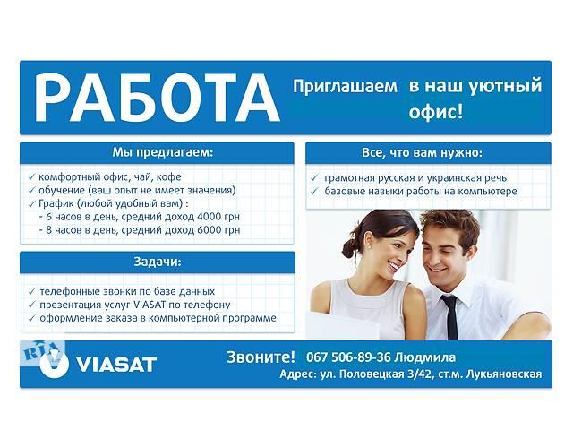 бу Приглашаем сотрудников в нашу дружную компанию в Киеве