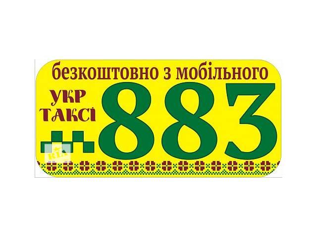 Приглашаем владельцев авто. в хорошем состоянии для работы в такси по городу Николаеву- объявление о продаже  в Николаеве
