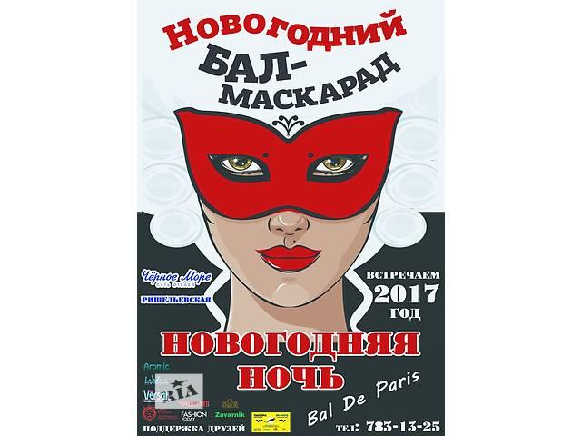 купить бу Приглашаю на Новогодний Бал-Маскарад в Одессе