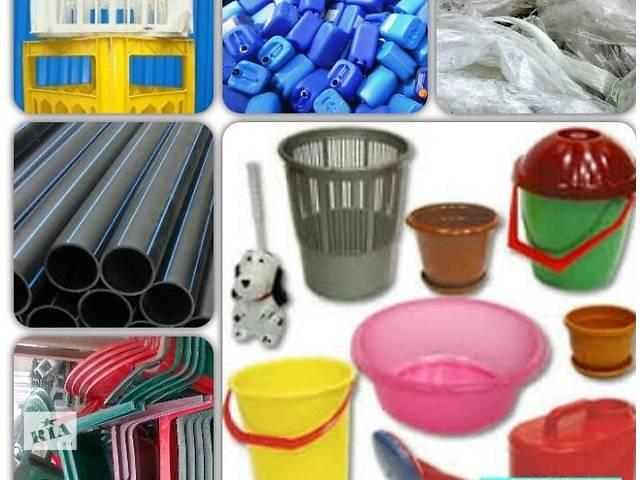 бу Приобретаем отходы полимеров (пластмасс) в Харькове