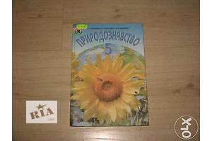 б/у Книги по природоведенью