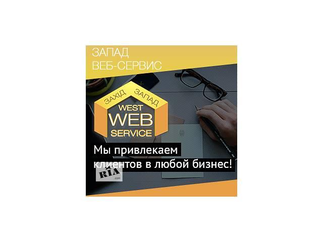 купить бу привлечение целевого трафика на ваш сайт   в Украине