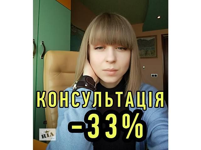 продам Психолог по Скайпу бу  в Украине