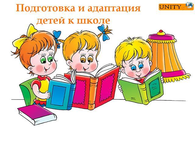 Психологическая Подготовка И Адаптация Детей К Школе- объявление о продаже   в Украине