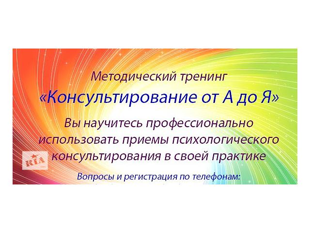 Психологическое консультирование от А до Я- объявление о продаже   в Украине