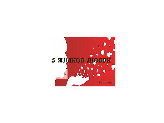 """продам Психологический тренинг """"Открытый сезон для влюбленных. Сохранить любовь!» бу  в Украине"""