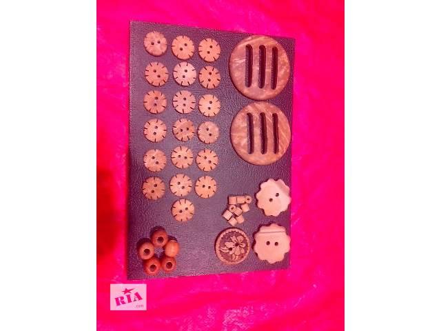 Пуговицы (деревянные) для скрапбукинга и рукоделия- объявление о продаже  в Запорожье