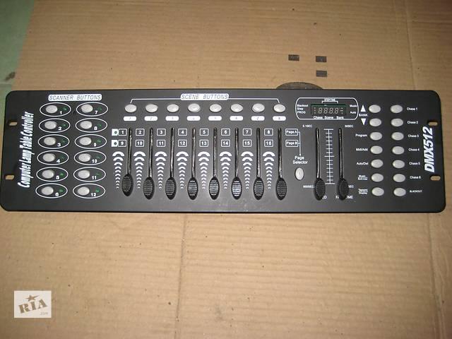продам  пульт DMX-512 для светомузыки, дмх 512 бу в Одессе