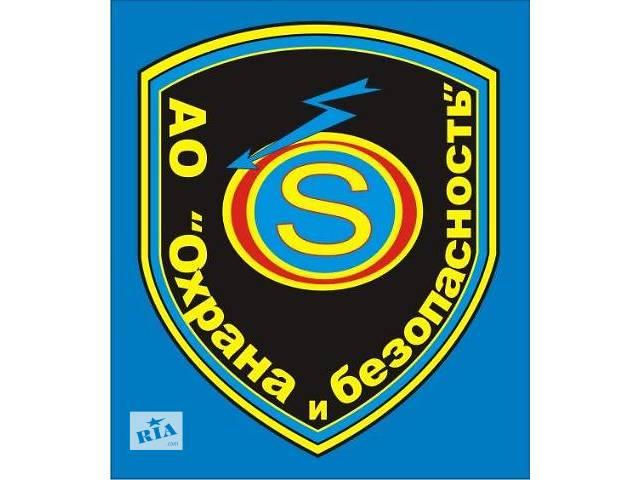 Пультовая охрана в Харькове. Установка охранной сигнализации.- объявление о продаже  в Харькове