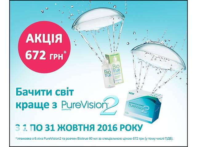 бу Pure Vision2 АКЦИЯ 6шт+подарок (672грн) до 31.10.16 бесплатно доставка в Виннице
