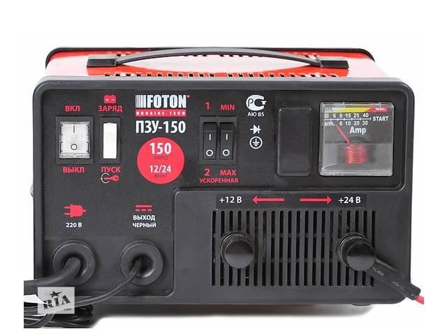 Пуско-зарядное устройство Foton ПЗУ-150- объявление о продаже  в Харькове