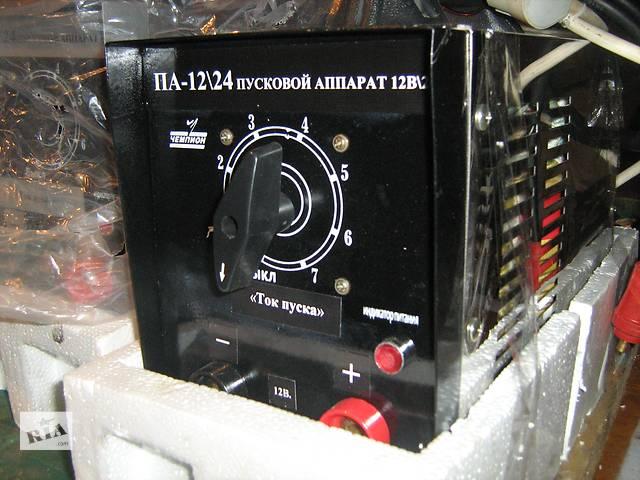 бу Пусковой аппарат ПА12.24 (Зимний пуск двигателя) в Харькове