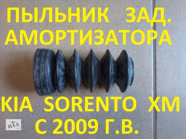 Пыльники задних амортизаторов Kia Sorento- объявление о продаже  в Славянске