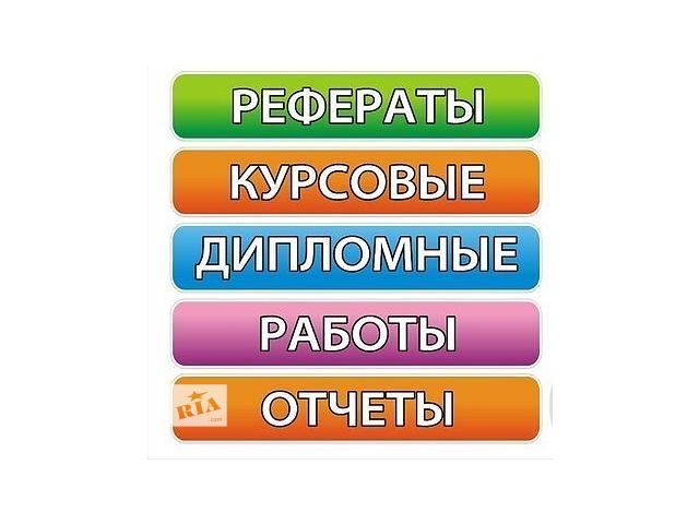 Куплю дипломную работу в Жуковском Написать курсовую работу на   Кандидатская диссертация на заказ в Курске