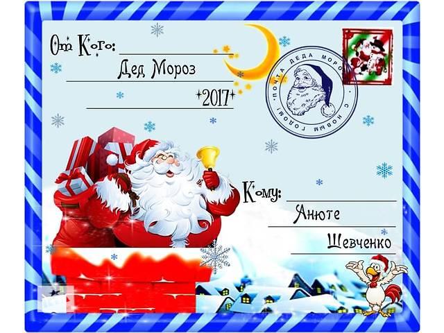 продам Письмо от Деда Мороза – самый добрый и оригинальный подарок! бу  в Украине