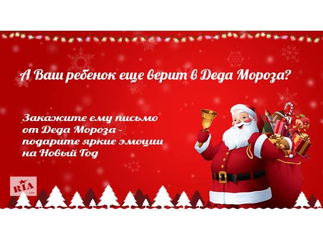 Письмо от Деда Мороза- объявление о продаже  в Киеве