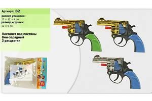 Игрушечное оружие