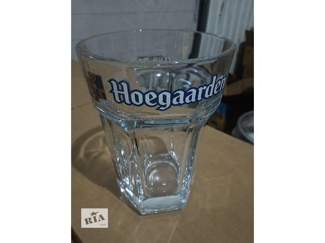 бу Пивные бокалы Хугарден (Hoegaarden)0.5, 0.33 литра Оригинал в Киеве