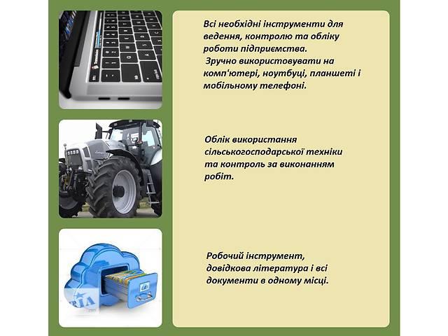 ПО для фермеров и аграриев- объявление о продаже  в Винницкой области
