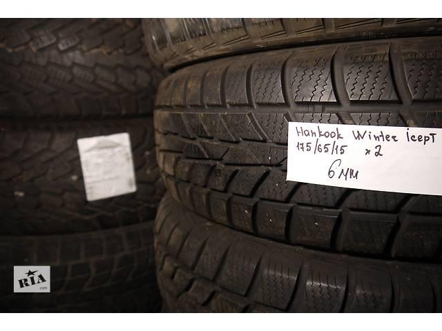 продам R15 175/65 Hankook Winter Icept (2шт) бу в Киеве