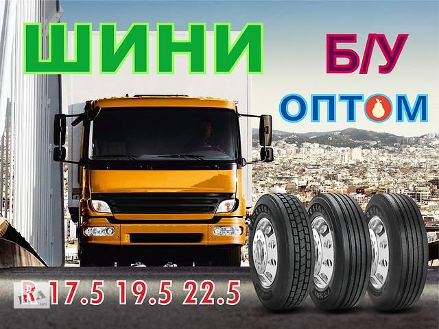 бу R17.5 19.5 22.5 ОПТОМ б/у шины грузовые (колеса, резина гурт) в Львове