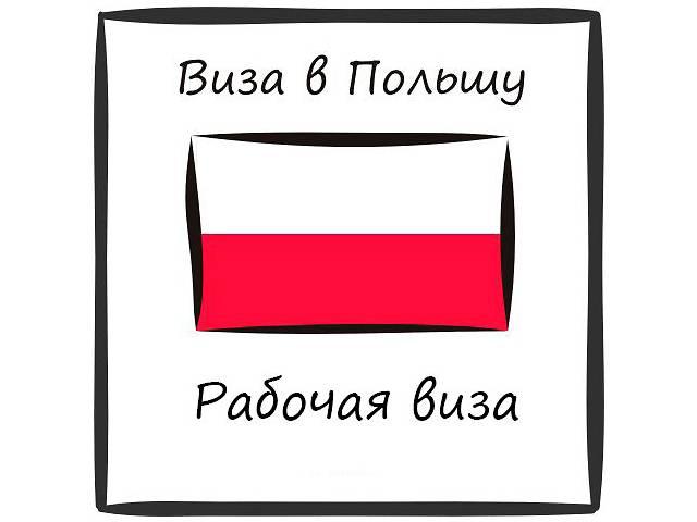 бу Рабочая виза ( приглашение 180/360 180/180 ) в Киеве