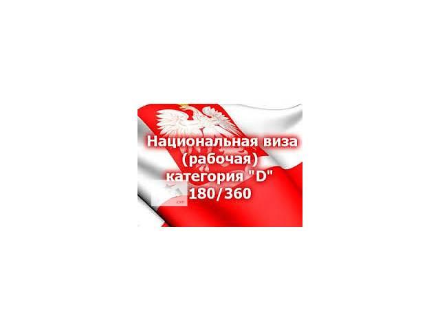 Рабочая виза в ПОЛЬШУ- объявление о продаже   в Украине