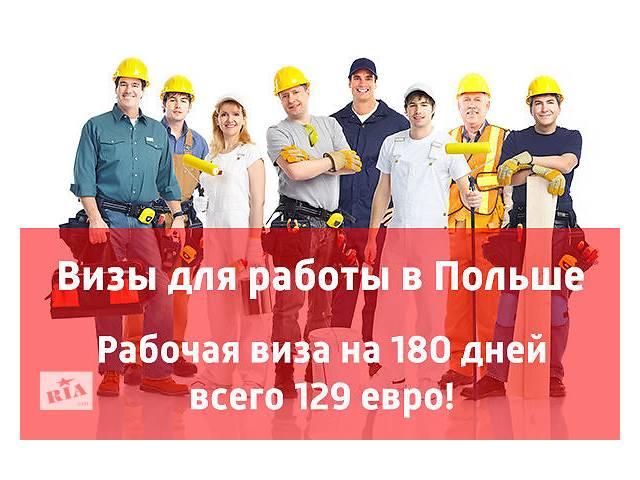 РАБОЧАЯ ВИЗА В ПОЛЬШУ- объявление о продаже  в Кривом Роге