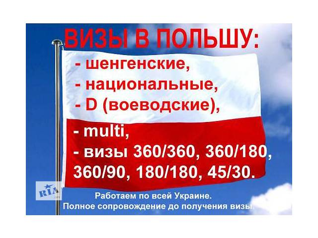 купить бу Рабочая виза в Польшу в Кривом Роге (Днепропетровской обл.)
