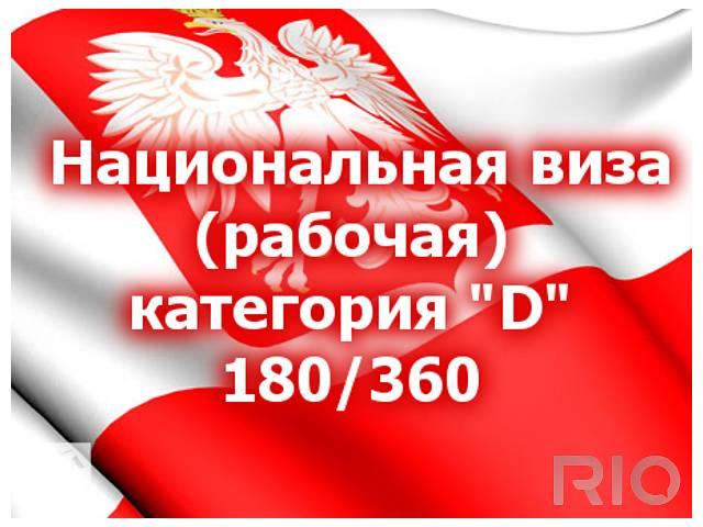 продам Рабочее польское приглашение бу  в Украине