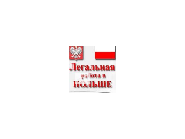 продам Рабочие на склады в Польшу бу  в Украине