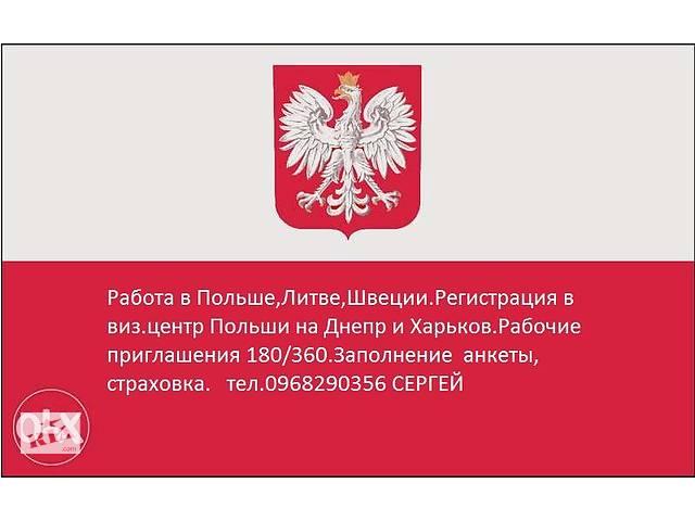 бу Рабочие на завод Danon в Польшу  в Украине