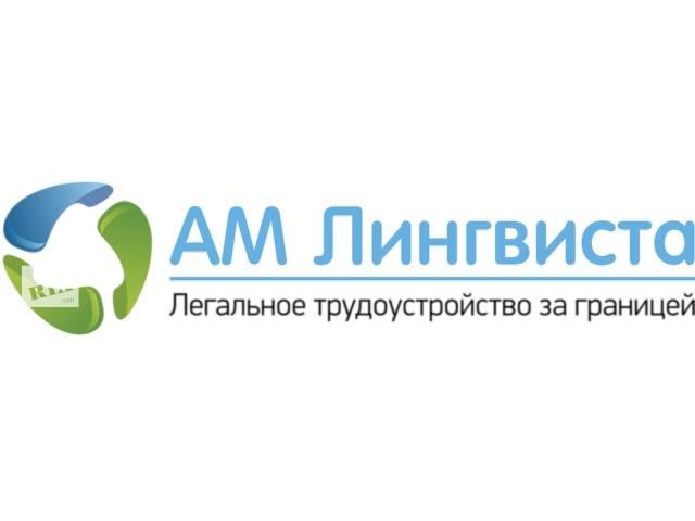 Рабочий на фарфоровый завод (Чехия)- объявление о продаже   в Украине