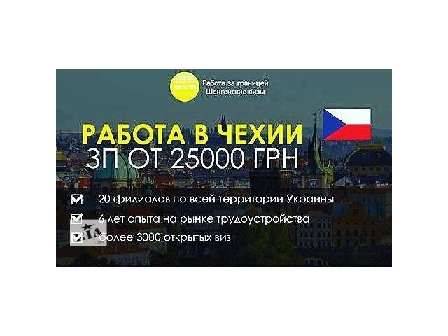 Рабочий в Чехию на завод пластика- объявление о продаже   в Украине