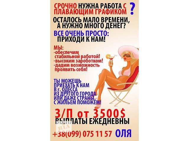 бу Работа для девушек в г.Одесса!!!!!!!!   в Украине