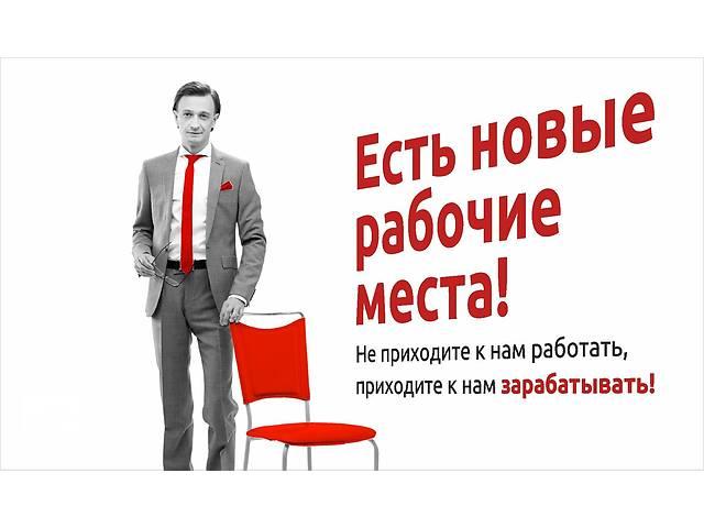 работа для финансиста- объявление о продаже  в Южноукраинске
