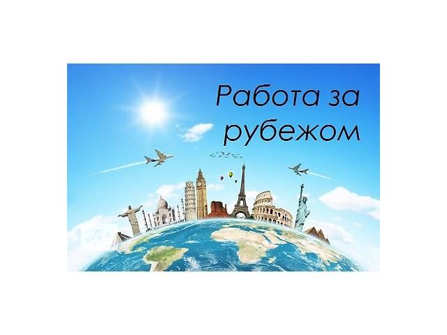 купить бу Работа для разнорабочих в Чехию  в Украине