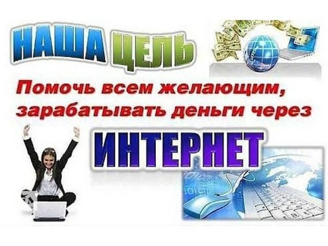 Работа дома- объявление о продаже  в Кропивницком (Кировоград)