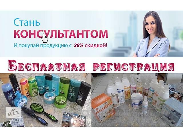 купить бу Работа консультант - Faberlic  в Украине