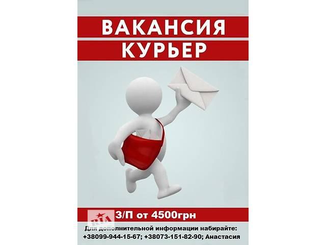 Работа курьером- объявление о продаже  в Киеве